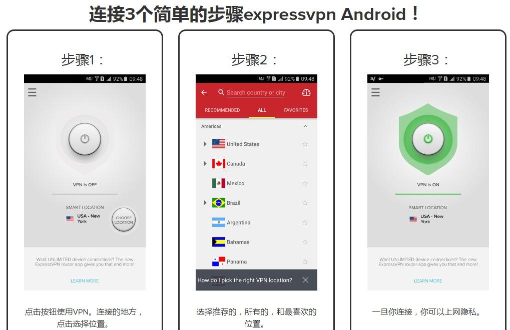 如何在Android手机上设置ExpressVPN