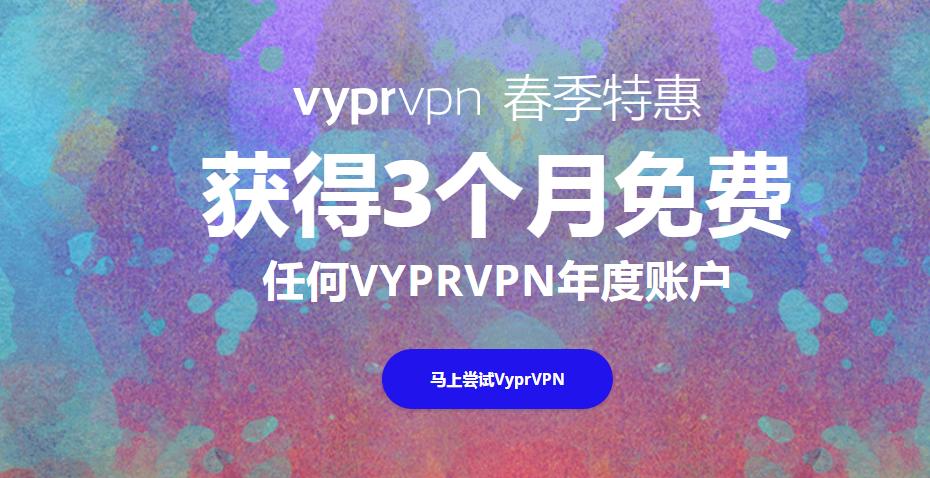2019最新电脑ios上好用的加速器安卓iphone苹果手机翻墙vpn梯子app-VyprVPN深度评测-最好用的翻墙VPN推荐